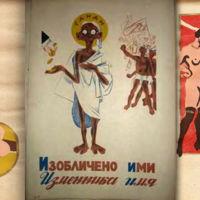 Sexuales y antirreligiosos: los alfabetos soviéticos verdaderamente revolucionarios