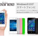 Geanee WPJ40-10,  un smartphone de 4 pulgadas y con Windows 10 que irá a Japón