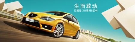 SEAT Ibiza en China
