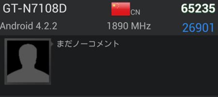Galaxy Note N7108