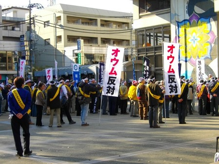 Anti Aum Shinrikyo Protest