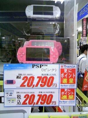 Fotos de la PSP rosa en Japón