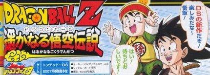 Dragon Ball Z RPG para DS: primeros detalles