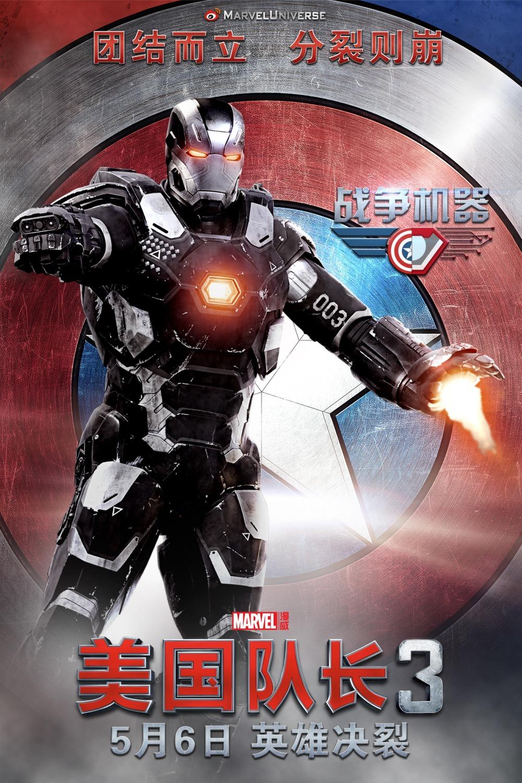 Foto de 'Capitán América: Civil War', los carteles de la película (15/22)