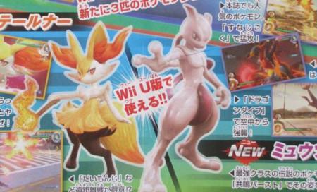 Mewtwo, Garchomp y Braixen no faltarán en Pokkén Tournament para Wii U