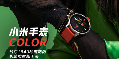 Xiaomi Watch Color Teasers Featured
