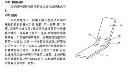Xiaomi estaría trabajando en un teléfono con pantalla flexible según su última patente