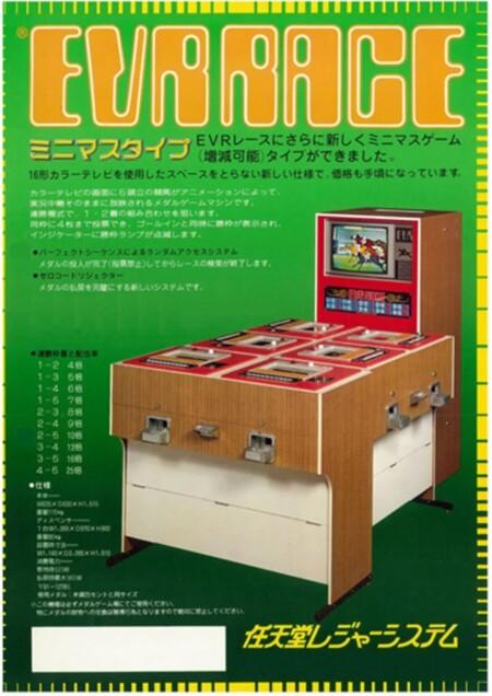 Evr Race Nintendo