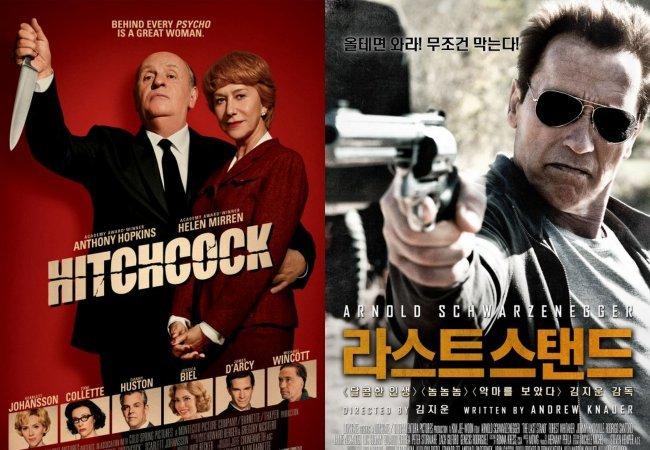 Carteles de Hitchcock y El Último Desafío