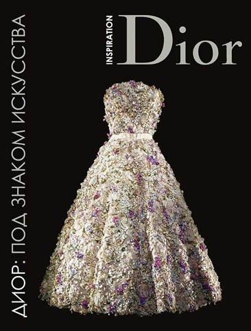 Exposición de Dior en el Museo Pushkin de Moscú