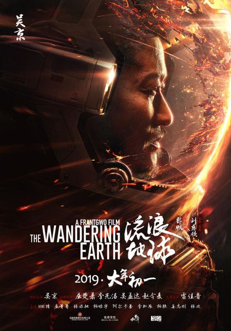 The Wandering Earth Poster Goldposter Com 23