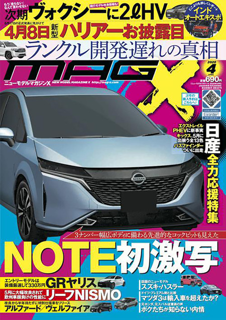 Nissan Note 2021 3
