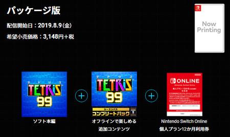 Tetris 99 Edicion Fisica