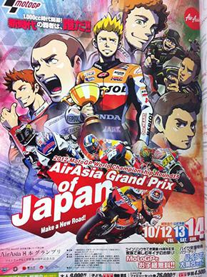 Cartel del GP de Japón, MotoGP al estilo manga