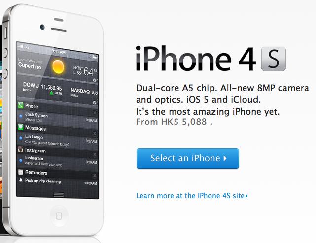 Precio iPhone 4S en Hong Kong