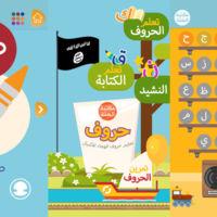 ISIS ha lanzado una app para niños. Esto es lo que puedes aprender con ella