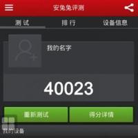 El Vivo XShot arrasa en AnTuTu: es el primer smartphone que supera los 40.000 puntos