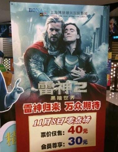 Taquilla española | Thor no tiene rival