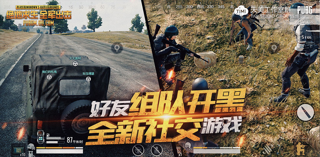 PlayerUnknown's Battlegrounds para moviles