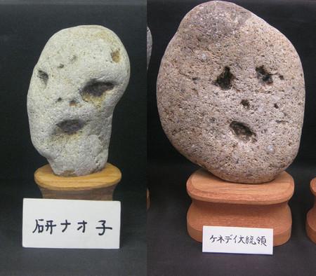 Rockface Japon 11