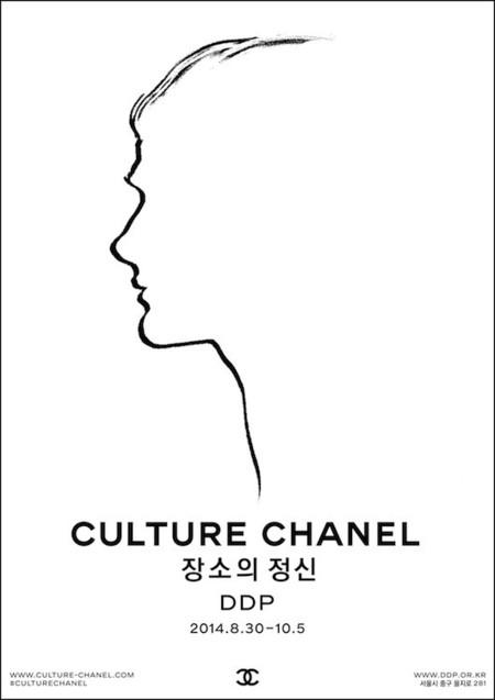 La exposición Culture Chanel se celebrará en Seúl