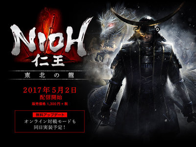 Dragon of the North, el primer DLC de historia para Nioh y el modo competitivo ya tienen fecha de salida