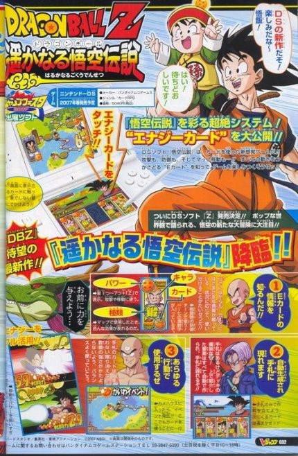 Dragon Ball Z RPG