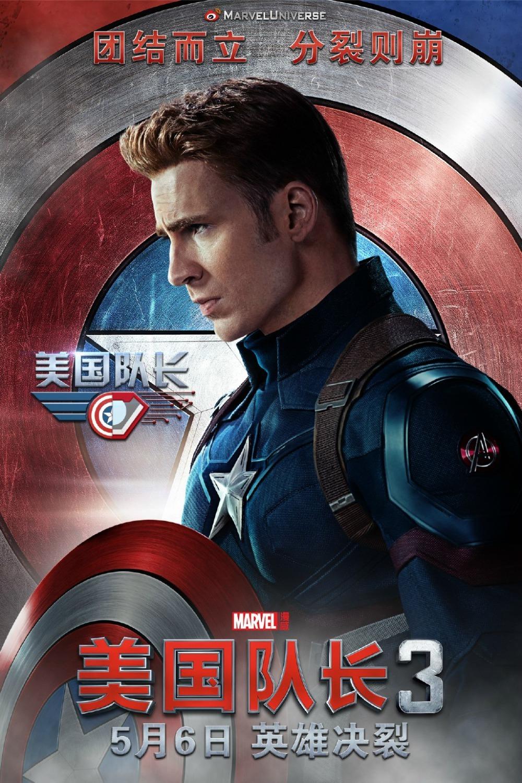 Foto de 'Capitán América: Civil War', los carteles de la película (7/22)