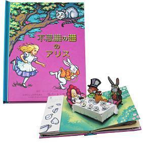 Las tres dimensiones buscan también entrar en los libros