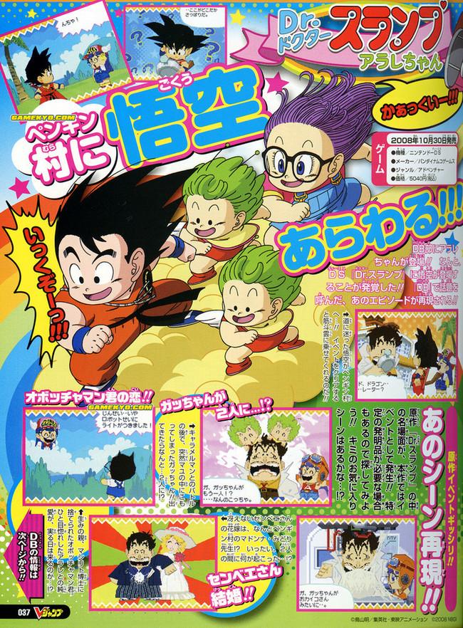 280908 - Goku Arale