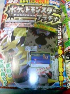 Rumor: Llega 'Pokemon Platinum'