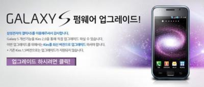 Samsung libera un Value Pack para el Galaxy S con sabor a ICS, de momento en Corea