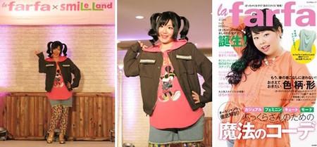 Japan La Farfa Pocchari Large Size Women Fashion Show 2