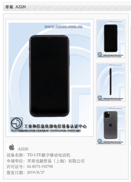 Iphone 11 TENAA