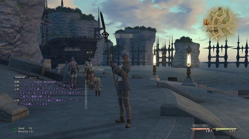 Foto de Final Fantasy XIV - nuevas imágenes 2010 (4/11)
