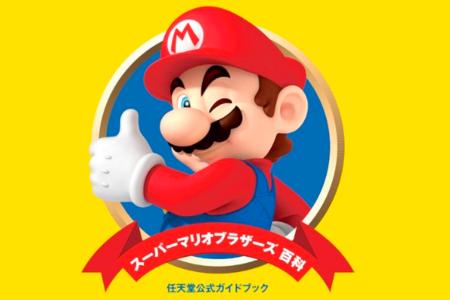 La enciclopedia oficial de Super Mario Bros. ya tiene fecha en Europa