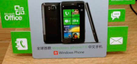 Windows Phone consigue una cuota del 7% en China, según Microsoft