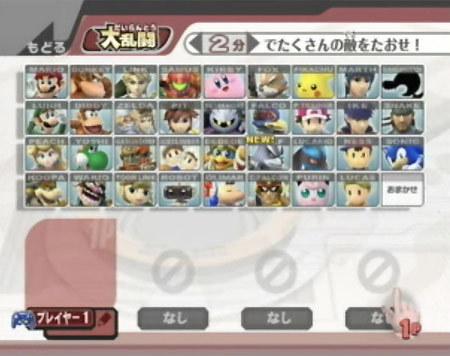 Todos los personajes de Super Smash Bros Brawl
