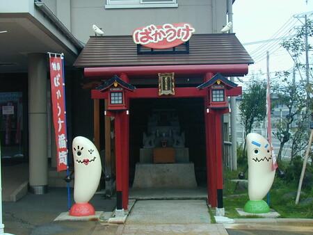 Niigata Rice Cracker Museum: el entrañable museo de galletas de arroz de Niigata