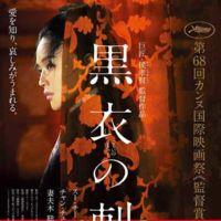 'The Assassin', cartel y primer tráiler de la película de Hou Hsiao-hsien
