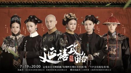 El 'Juego de tronos' chino logra más de 500 millones de espectadores y presagia un importante crecimiento de la influencia china