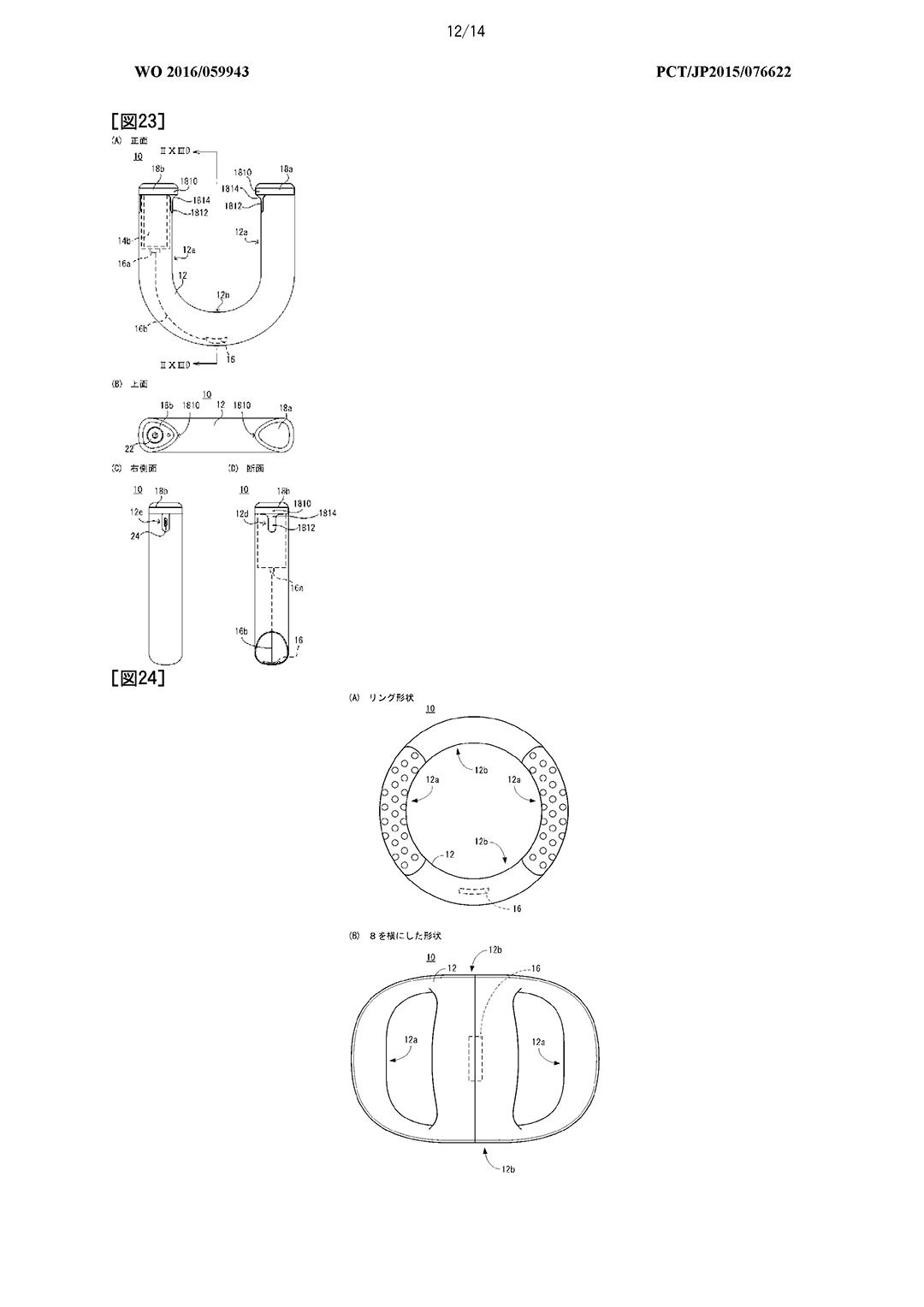 """Foto de Patente """"mando-herradura"""" Nintendo (2/5)"""