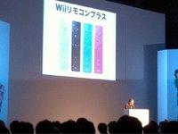 Wii Remote Plus anunciado oficialmente