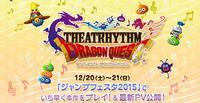 También podremos disfrutar de toda la banda sonora de Dragon Quest en su propio Theatrhythm