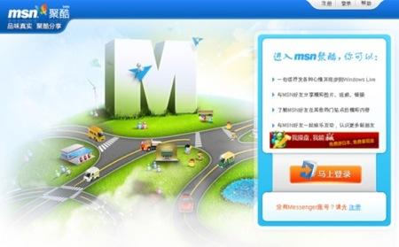 MSN Juku, un clon de Twitter para China