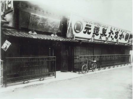 Este era el aspecto que tenían las oficinas de Nintendo hace 130 años