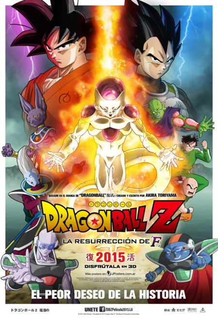 Póster español de Dragon Ball Z: La Resurreccion de Freezer