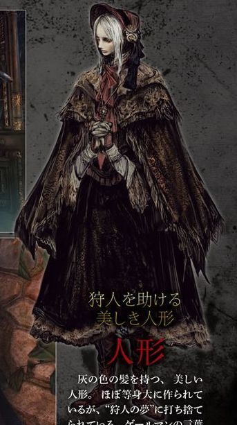 Bloodborne 12