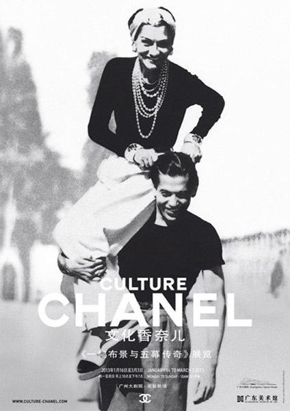 """La exposición """"Culture Chanel"""" continúa su periplo por todo Oriente"""