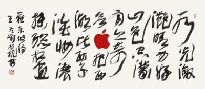 Wang Dongling, el creador del cartel mostrado en la imponente y futura Apple Store de Hangzhou en China